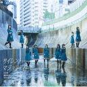 欅坂46 / サイレントマジョリティー 【通常盤】 【CD Maxi】