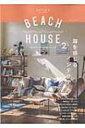 Beach House / 海を感じるインテリア Vol.2 ネコムック / ネコ・パブリッシング 【ムック】