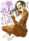 亜人ちゃんは語りたい 3 ヤングマガジンKC / ペトス 【コミック】