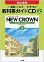 三省堂ニュークラウン教科書ガイドCD2年 (CD)