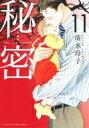 新装版 秘密 THE TOP SECRET 11 花とゆめコミックス / 清水玲子 シミズレイコ 【コミック】