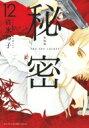 新装版 秘密 THE TOP SECRET 12 花とゆめコミックス / 清水玲子 シミズレイコ 【コミック】