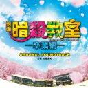 【送料無料】 映画「暗殺教室−卒業編−」オリジナルサウンドトラック 【CD】