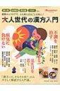 大人世代の漢方入門 オレンジページムック / 邱紅梅 【ムック】