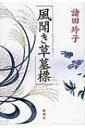 Rakuten - 風聞き草墓標 / 諸田玲子 モロタレイコ 【本】