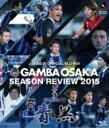 ガンバ大阪シーズンレビュー2015×ガンバTV〜青と黒〜 Blu-ray 【BLU-RAY DISC】
