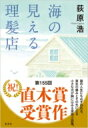 海の見える理髪店 / 荻原浩 オギワラヒロシ 【本】