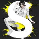 【送料無料】 蒼井翔太 / S 【初回限定盤】 【CD】