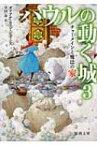 チャーメインと魔法の家 ハウルの動く城 3 徳間文庫 / ダイアナ・ウィン・ジョーンズ 【文庫】