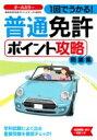 1回でうかる!普通免許ポイント攻略問題集 / 運転免許合格アドバイザーズ 【本】