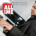 【送料無料】 Uros Peric / Dusko Goykovich / All Of Me 輸入盤 【CD】