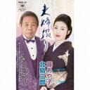 北島三郎 / 藤あや子 / 夫婦綴り 【Cassette】
