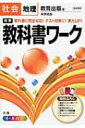 教育出版版地理 中学教科書ワーク 【全集・双書】