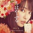 【送料無料】 「ちはやふる」 オリジナルサウンドトラック 【CD】