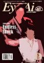 Eye-Ai 2016年 5月号 (Endless Shock特集) / Eye-Ai編集部 【雑誌】