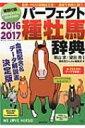 【送料無料】 パーフェクト種牡馬辞典 2016-2017 自由国民ガイド版 / 競馬道OnLine編集部 【ムック】