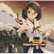 【送料無料】 艦隊これくしょん -艦これ- KanColle Original Sound Track vol.III 雲 【CD】