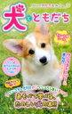 犬とともだち 講談社KK文庫 / わん友委員会 【新書】