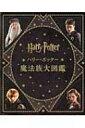 【送料無料】 ハリー・ポッター魔法族大図鑑 / ジョディ・レベンソン 【本】