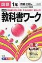 教育出版版国語1年 中学教科書ワーク 【全集 双書】