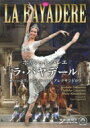 バレエ&ダンス / 『ラ・バヤデール』 ザハーロワ、