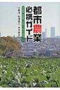 【送料無料】 都市農業必携ガイド 市民農園・新規就農・企業参入で農のある都市づくり / 本木賢太郎
