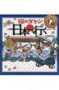 ダヤン・コミック 猫のダヤン日本へ行く / 池田あきこ 【本】