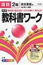 東京書籍版国語2年 中学教科書ワーク / 文理編集部 【全集 双書】