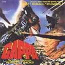 「大巨獣ガッパ」パ-フェクト・トラックス〜オリジナルサウンドトラック<完全盤>〜 【CD】