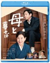 母と暮せば Blu-ray 通常版 【BLU-RAY DISC】