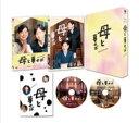 【送料無料】 母と暮せば DVD 豪華版(初回限定生産) 【DVD】