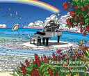藝人名: N - 【送料無料】 松岡直也 マツオカナオヤ / Beautiful Journey -romantic Piano Best Collection- (3CD) 【CD】
