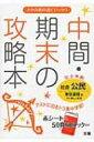東京書籍版公民 中間・期末の攻略本 【全集・双書】