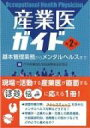 【送料無料】 産業医ガイド 基本管理業務からメンタルヘルスまで / 日本産業衛生学会 【単行本】