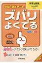 ズバリよくでる教育出版版歴史 【全集・双書】