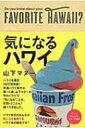 気になるハワイ / 山下マヌー 【本】