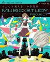 ボカロで覚える中学理科 MUSIC STUDY PROJECT / 学研プラス 【全集・双書】