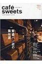Cafe-sweets(カフェ-スイーツ) Vol.177 柴田書店mook / 柴田書店 【ムック】
