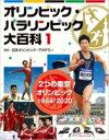 【送料無料】 オリンピック・パラリンピック大百科 1964 ...