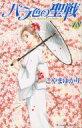 バラ色の聖戦 18 KC KISS / こやまゆかり 【コミック】