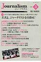 Journalism No.310(2016.3) 【単行本】