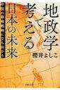 地政学で考える日本の未来 - 中国の覇権戦略に立ち向かう PHP文庫 / 櫻井よしこ サクライヨシコ 【文庫】