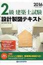 【送料無料】 2級建築士試験設計製図テキスト 2016(平成28年度版) / 総合資格学院 【単行本】