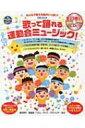 【送料無料】 歌って踊れる運動会ミュージック! CDブック ...