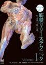 【送料無料】 ビジュアルで学ぶ筋膜リリーステクニック Volume 1 肩、骨盤、下肢・足部 / ティル・ルチャウ 【本】