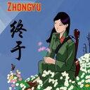 Artist Name: Z - Zhongyu / Zhongyu 輸入盤 【CD】