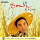 藝人名: S - Sondi Sodsai / Sondi 【CD】