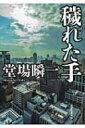 穢れた手 創元推理文庫 / 堂場瞬一 ドウバシュンイチ 【文庫】