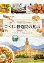 【送料無料】 スペイン修道院の食卓 歴史とレシピ / スサエタ社 【本】