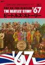 ビートルズ・ストーリー Vol.5 1967 〜これがビートルズ! 全活動を1年1冊にまとめたイヤー・ブック〜 / 藤本国彦 【ムック】